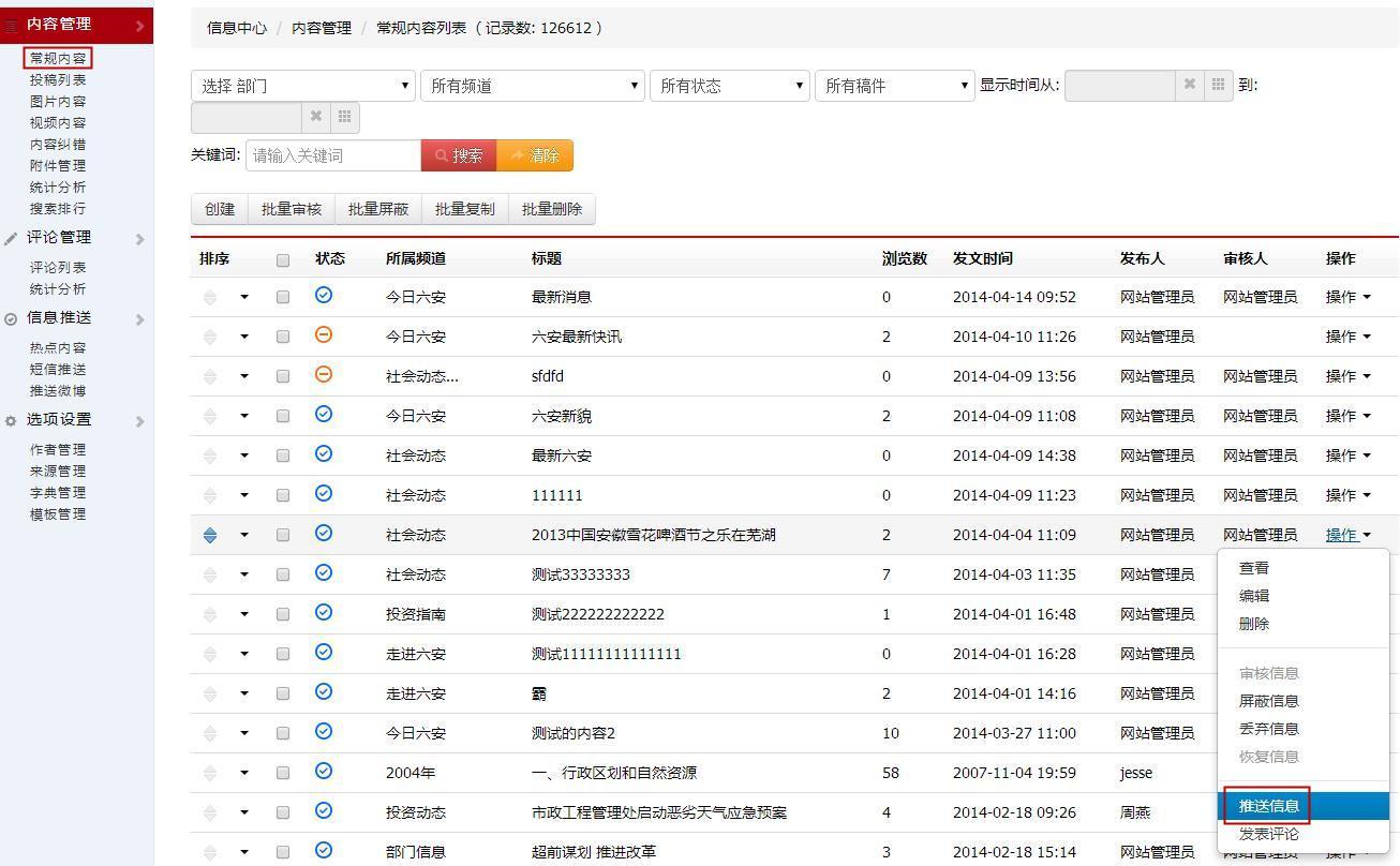 商网云政务后台,政府信息化建设,网站管理
