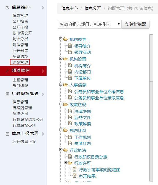 商网云政务,信息公开,政府部门机构